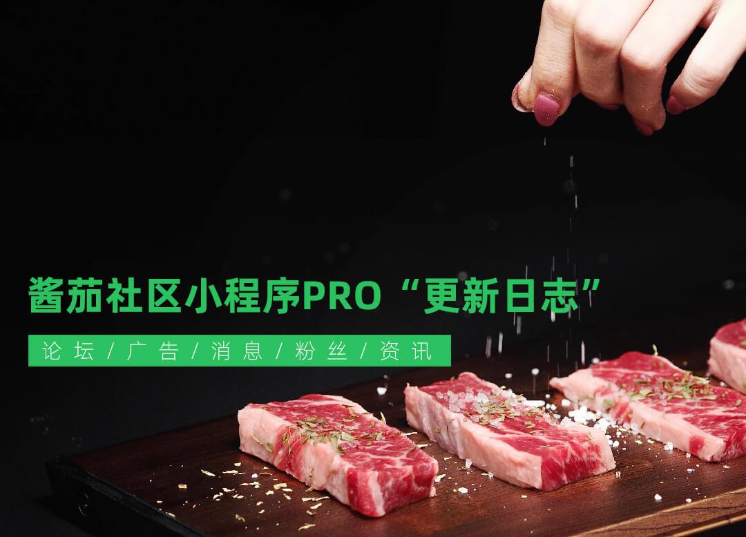 酱茄小程序PRO 更新日志 2020.5.30 V1.1.5