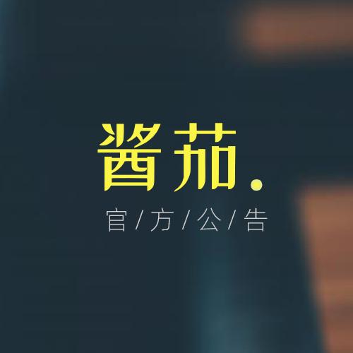 """酱茄小程序""""开源版"""" 更新日志 2020.5.29 V1.0.8"""