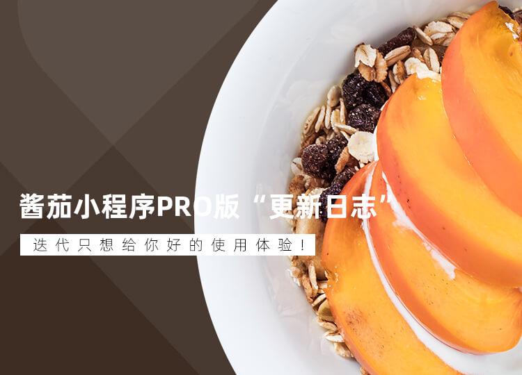 酱茄小程序PRO 更新日志 2020.5.4 V1.0.3