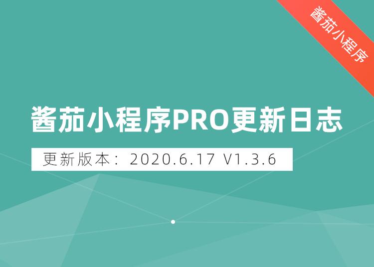 酱茄小程序pro新增V认证和发帖权限功能