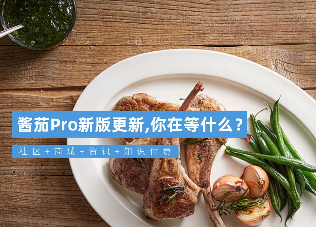 酱茄小程序社区版(Pro)V1.5.0 2020.7.21大更新…