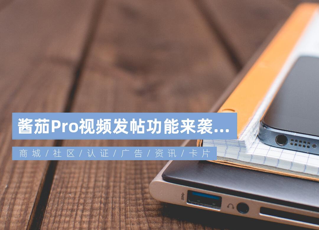 酱茄Pro视频发帖功能发布