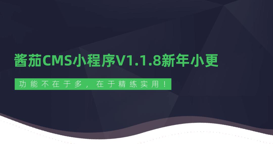 酱茄cms小程序之WordPress小程序 V1.1.8发布